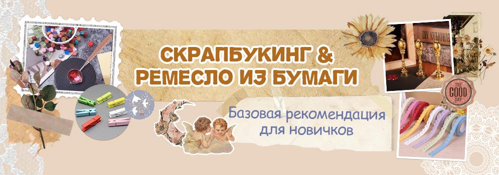 Скрапбукинг & Ремесло из бумаги Базовая рекомендация для новичков