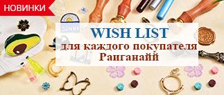 WISH LIST для каждого покупателя Pandahall