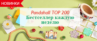 Pandahall TOP 200 Бестселлер каждую неделю