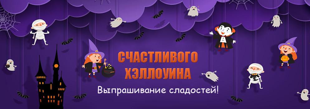 СЧАСТЛИВОГО ХЭЛЛОУИНА Выпрашивание сладостей!