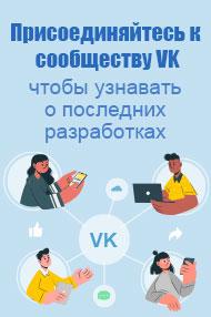 Присоединяйтесь к сообществу VK, чтобы узнавать о последних разработках