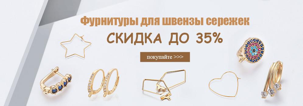 Фурнитуры для швензы сережек СКИДКА ДО 35% покупайте>>>>>