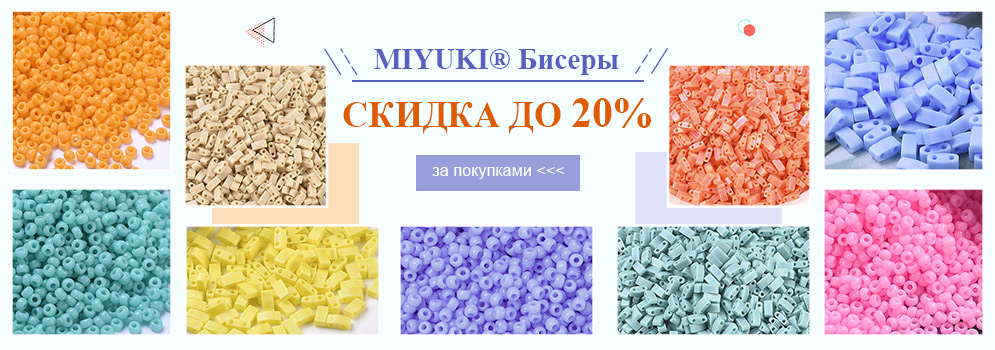 MIYUKI® Бисеры СКИДКА ДО 20% покупайте>>>>>