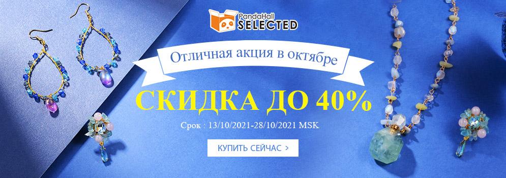 Отличная акция в октябре СКИДКА ДО 40% Срок : 13/10/2021-28/10/2021 MSK КУПИТЬ СЕЙЧАС