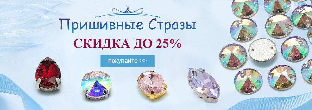 Пришивные Стразы СКИДКА ДО 25% покупайте>>>>>